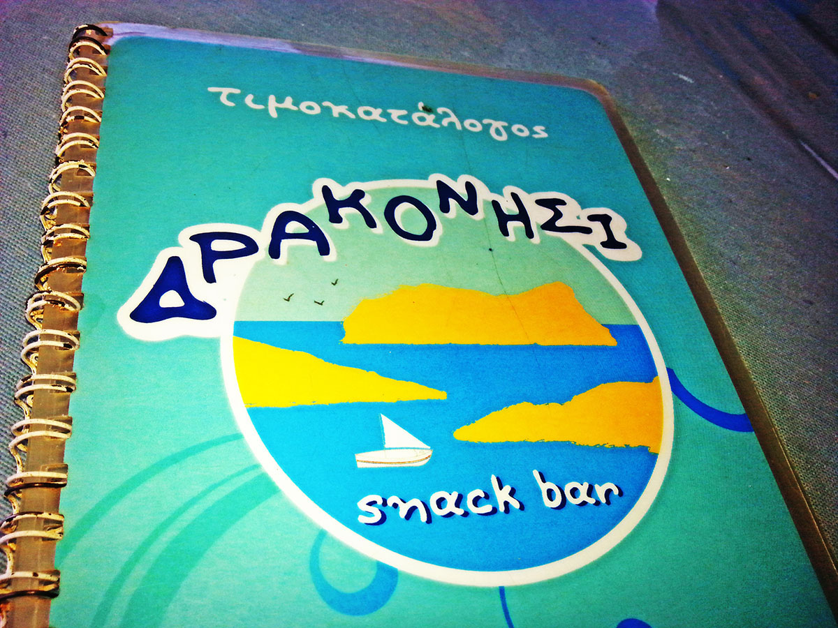 tinos-greek-island-beaches-tourism-vacation-drakonissi-price-catalogue