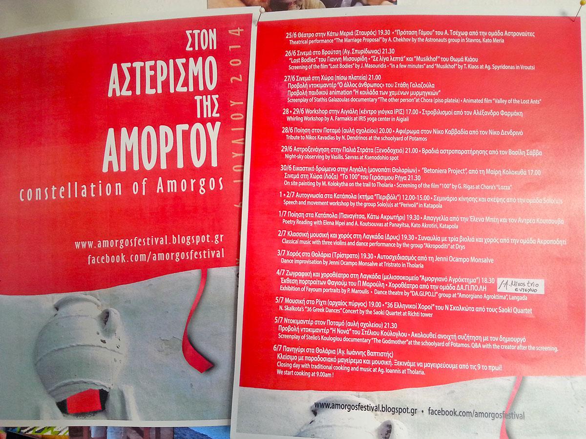 amorgos-cyclades-island-endless-blue-greece-summer-vacation-PanigiriEnd of Festival Fest